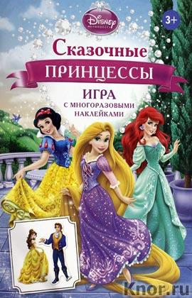 """Disney. Сказочные принцессы (игра с наклейками). Серия """"Игры с наклейками"""""""