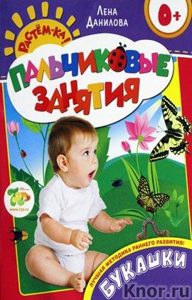 """Елена Данилова """"Букашки. 0+. Пальчиковые занятия"""" Серия """"Растем-ка!"""""""