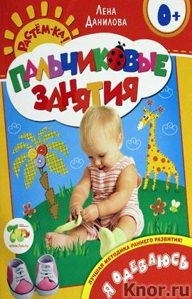 """Елена Данилова """"Я одеваюсь. 0+. Пальчиковые занятия"""" Серия """"Растем-ка!"""""""