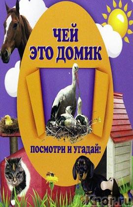 """А.Г. Климко """"Чей это домик"""" Серия """"Первые знания. Посмотри и угадай"""""""