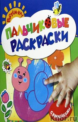 """Пальчиковые раскраски с наклейками. Серия """"Растем-ка!"""""""