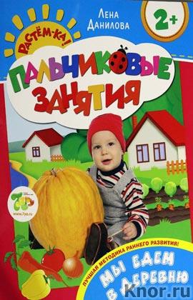 """Елена Данилова """"Мы едем в деревню. 2+. Пальчиковые занятия"""" Серия """"Растем-ка!"""""""