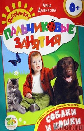 """Елена Данилова """"Собаки и кошки. 0+. Пальчиковые занятия"""" Серия """"Растем-ка!"""""""
