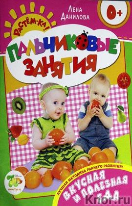 """Елена Данилова """"Вкусная и полезная еда. 0+. Пальчиковые занятия"""" Серия """"Растем-ка!"""""""