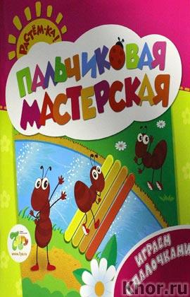 """Пальчиковая мастерская. Играем с палочками. Серия """"Растем-ка!"""""""