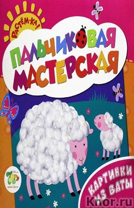 """Пальчиковая мастерская. Картинки из ваты. Серия """"Растем-ка!"""""""