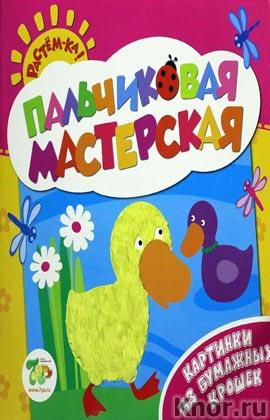 """Пальчиковая мастерская. Картинки из бумажных крошек. Серия """"Растем-ка!"""""""