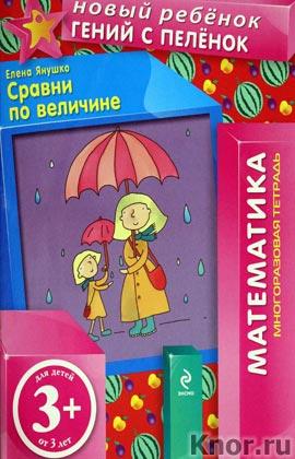 "Елена Янушко ""3+. Сравни по величине (многоразовая тетрадь)"" Серия ""Новый ребенок. Математика"""