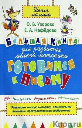"""О.В. Узорова, Е.А. Нефедова """"Готовимся к письму. Большая книга для развития мелкой моторики"""""""