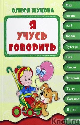 """Олеся Жукова """"Я учусь говорить"""" Серия """"Академия раннего развития"""""""