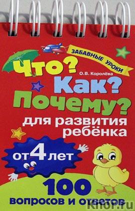 """О.В. Королева """"Что? Как? Почему? Для развития ребенка от 4 лет"""" Серия """"Забавные уроки. Карточки на спирали"""""""