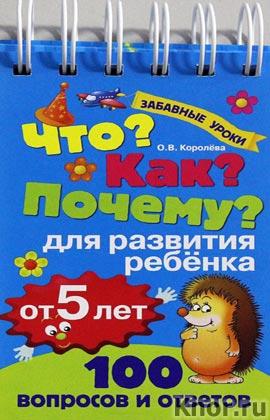 """О.В. Королева """"Что? Как? Почему? Для развития ребенка от 5 лет"""" Серия """"Забавные уроки. Карточки на спирали"""""""