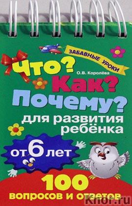 """О.В. Королева """"Что? Как? Почему? Для развития ребенка от 6 лет"""" Серия """"Забавные уроки. Карточки на спирали"""""""