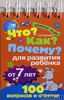 """О.В. Королева """"Что? Как? Почему? Для развития ребенка от 7 лет"""" Серия """"Забавные уроки. Карточки на спирали"""""""