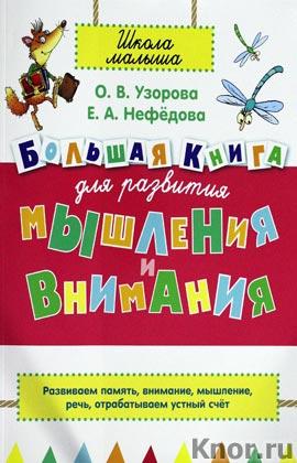 """О.В. Узорова, Е.А. Нефедова """"Большая книга для развития мышления и внимания"""""""