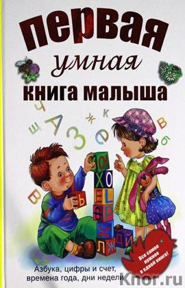"""О.А. Шуваева """"Первая умная книга малыша. Все самое нужное в одной книге. Азбука, цифры и счет, времена года, дни недели"""""""