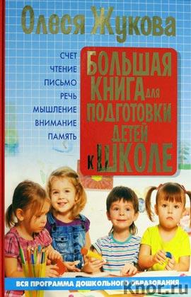 """Олеся Жукова """"Большая книга для подготовки детей к школе"""""""