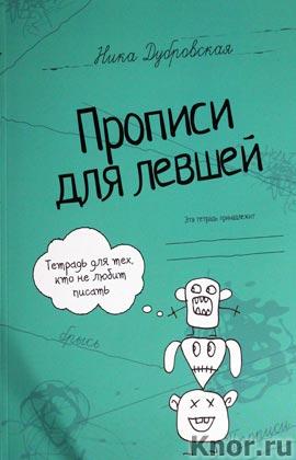 """Ника Дубровская """"Прописи для левшей"""""""