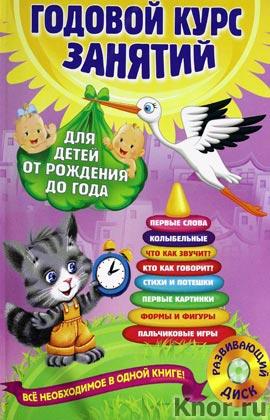 """А.Г. Горбацевич, Т.М. Мазаник """"Годовой курс занятий: для детей от рождения до года"""" + CD-диск. Серия """"Годовой курс занятий"""""""