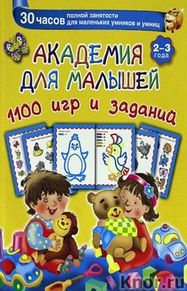 """О. Серебрякова, С. Земченок """"Академия для малышей. 1100 игр и заданий. 2-3 года"""" Серия """"Академия для малышей"""""""
