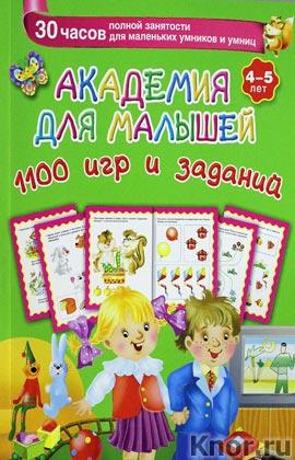 """О. Серебрякова """"Академия для малышей. 1100 игр и заданий. 4-5 лет"""" Серия """"Академия для малышей"""""""