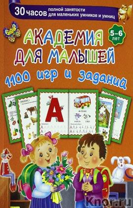 """О. Серебрякова """"Академия для малышей. 1100 игр и заданий. 5-6 лет"""" Серия """"Академия для малышей"""""""