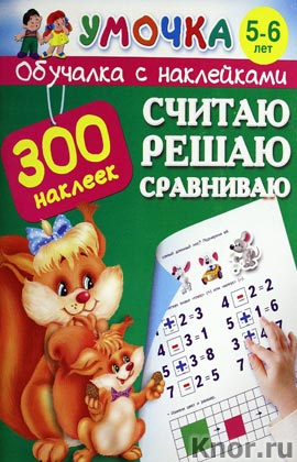 """В.Г. Дмитриева """"Считаю, решаю, сравниваю. 5-6 лет"""" Серия """"Умочка. Обучалка. 300 наклеек"""""""