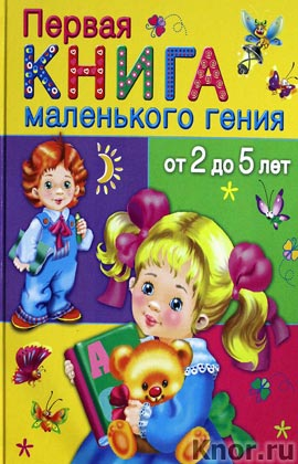 """В.Г. Дмитриева """"Первая книга маленького гения от 2 до 5 лет"""""""