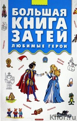 Большая книга затей. Любимые герои