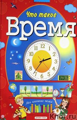 """Что такое время? Серия """"Моя книжная полка"""""""