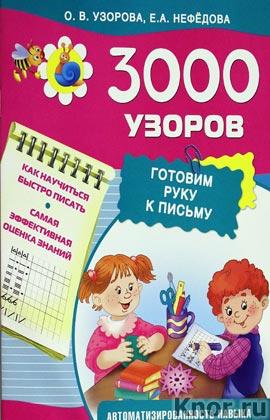 """О.В. Узорова, Е.А. Нефедова """"3000 узоров. Готовим руку к письму"""" Серия """"3000 примеров"""""""