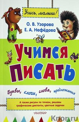 """О.В. Узорова, Е.А. Нефедова """"Учимся писать: буквы, слоги, слова, предложения"""" Серия """"Учись, малыш!"""""""