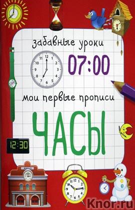 """Е.В. Смирнова """"Часы"""" Серия """"Забавные уроки. Мои первые прописи"""""""