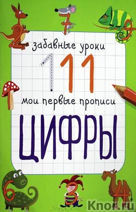 """Е.В. Смирнова """"Цифры"""" Серия """"Забавные уроки. Мои первые прописи"""""""