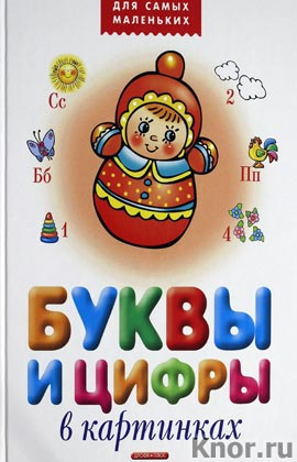 """Буквы и цифры в картинках. Серия """"Для самых маленьких"""""""