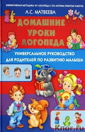 """А.С. Матвеева """"Домашние уроки логопеда. Универсальное руководство для родителей по развитию малышей"""""""