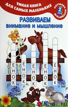 """И.В. Горбунова, В.Ю. Глотова """"Умная книга для самых маленьких"""" Серия """"Обучалка-перевертыш"""""""