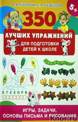 """О.В. Узорова, Е.А. Нефедова """"350 лучших упражнений для подготовки к школе"""""""