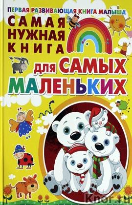 """Елена Хомич """"Самая нужная книга для самых маленьких"""""""