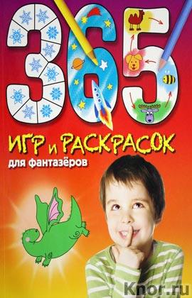 """365 игр и раскрасок для фантазеров. Серия """"365 игр и раскрасок для дошколят"""""""