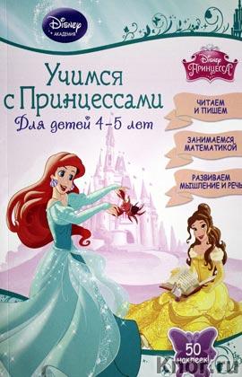 """Учимся с Принцессами: для детей 4-5 лет. Серия """"Disney. Учимся с Принцессами (с наклейками)"""""""