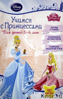 """Учимся с Принцессами: для детей 5-6 лет. Серия """"Disney. Учимся с Принцессами (с наклейками)"""""""