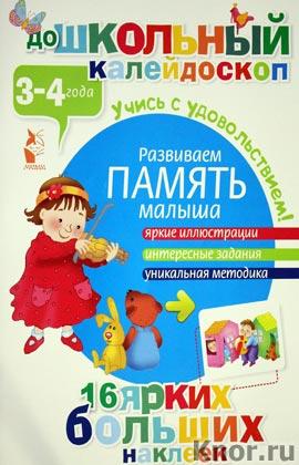 """Развиваем память малыша (3-4 года). Серия """"Дошкольный калейдоскоп"""""""