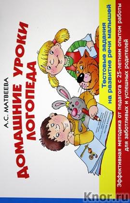 """А.С. Матвеева, А.В. Филиппов """"Домашние уроки логопеда. Тесты на развитие речи малышей от 2 лет до 7лет"""""""