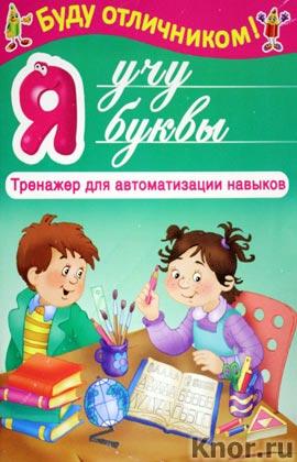 """В.Г. Дмитриева, И.В. Горбунова """"Я учу буквы"""" Серия """"Буду отличником"""""""
