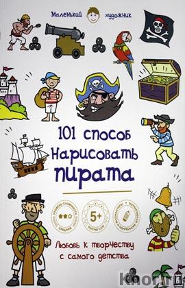 """101 способ нарисовать пирата! Серия """"Маленький художник! 5+. 101 способ нарисовать..."""""""