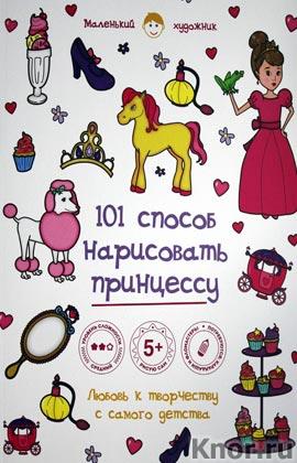 """101 способ нарисовать принцессу! Серия """"Маленький художник! 5+. 101 способ нарисовать..."""""""