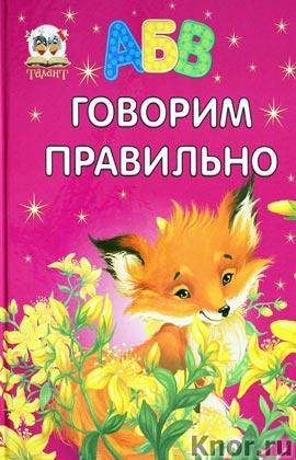 "О. Архипова, Н. Голенцова ""Говорим правильно"" Серия ""Завтра в школу"""