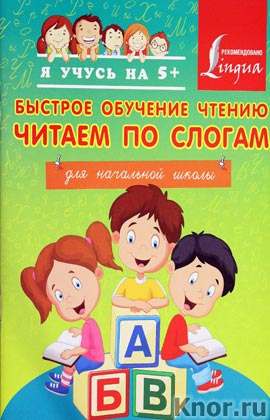 """Анастасия Горбатова """"Быстрое обучение чтению. Читаем по слогам"""" Серия """"Я учусь на 5+"""""""