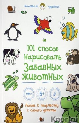 """Анастасия Горбатова """"101 способ нарисовать забавных животных!"""" Серия """"Маленький художник! 5+. 101 способ нарисовать..."""""""